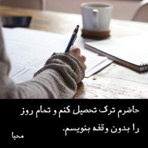محیا و نوشتن