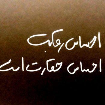 مسابقه نویسندگی | نظر جعفر مدرس صادقی