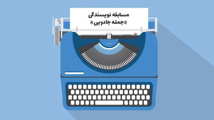 مسابقه نویسندگی در مدرسه نویسندگی