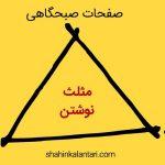 .مثلث نوشتن