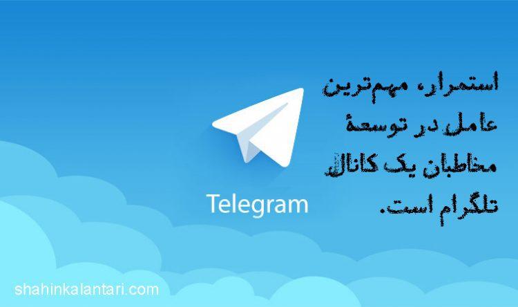 کانال تلگرام موفق