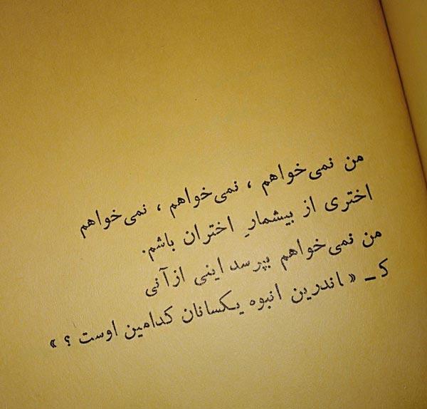 شعر اسماعیل خویی