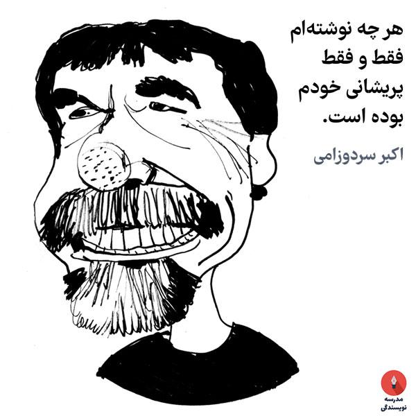 اکبر سردوزامی