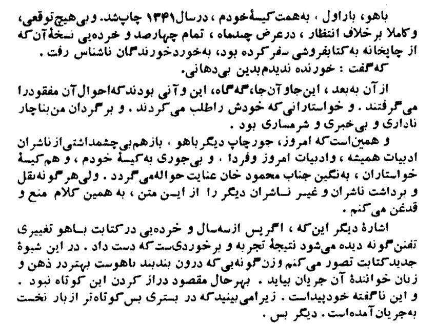 باهو-بهمن فرسی-bahoo-bahmanforsi