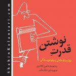 .هدیه نوروزی وبلاگ:کتاب قدرت نوشتن