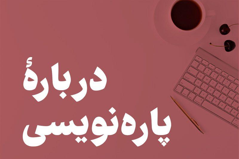 پارهنویسی چیست؟ | نوشتهای از ناصر نبوی