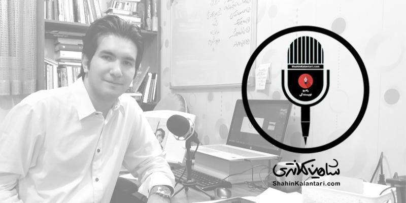 رادیو نویسندگی-پادکست شاهین کلانتری
