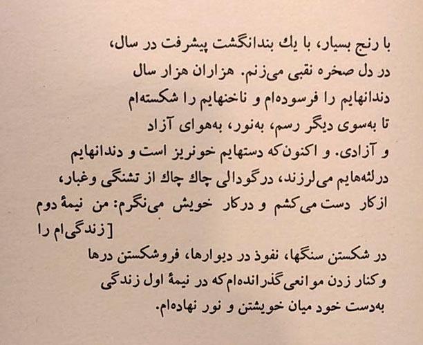 سنگ آفتاب-اکتاویو پاز-احمد میرعلایی