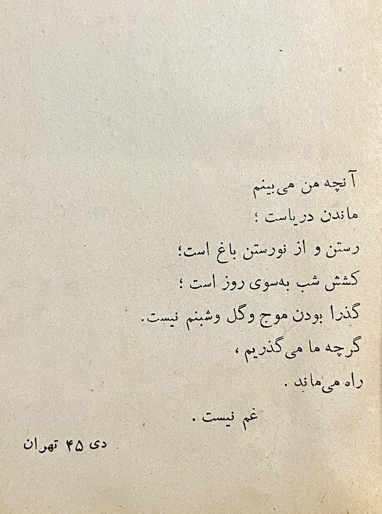 شعر اسماعیل خوئی