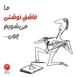 عشق نوشتن