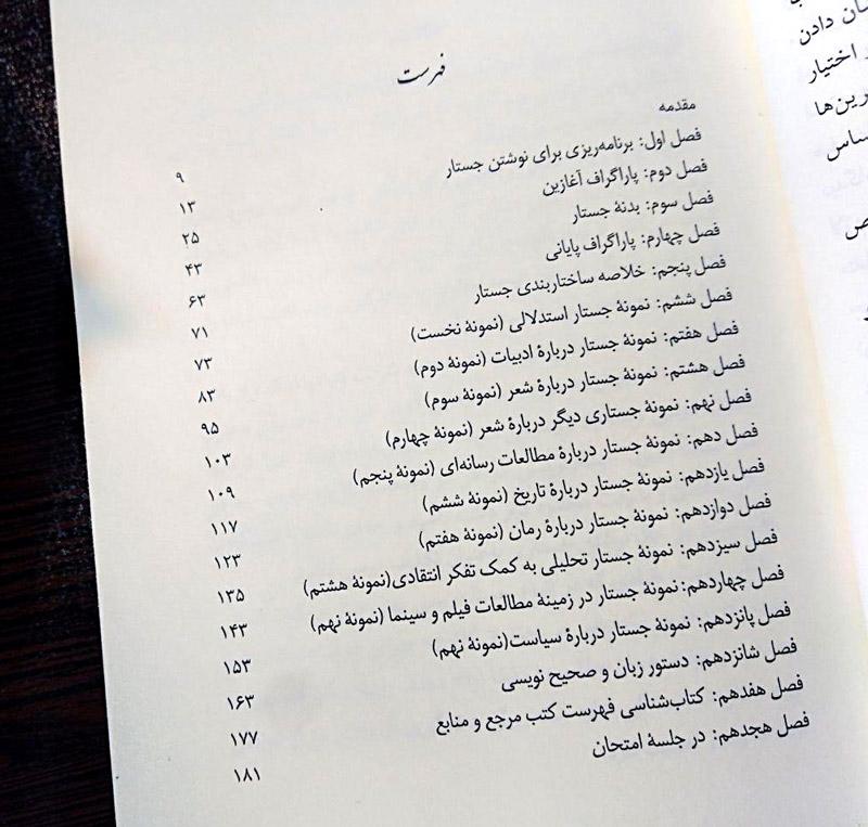 کتاب چگونه جستار بنویسیم