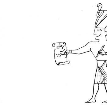 فرمانهای مکتوب شما | پارهای از کتاب راز پول