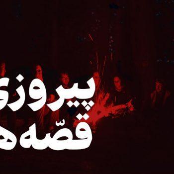 چرا قصه میگوییم؟ | یادداشتی از محمد قاضی