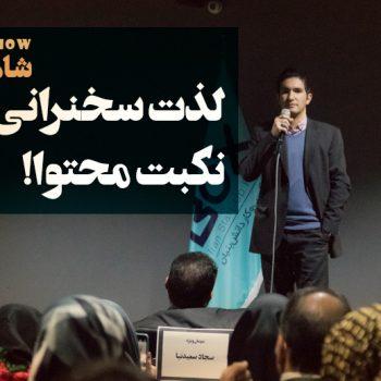 لذت سخنرانی و نکبت محتوا! | شاهینشو 3