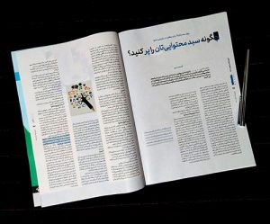 مجله موفقیت