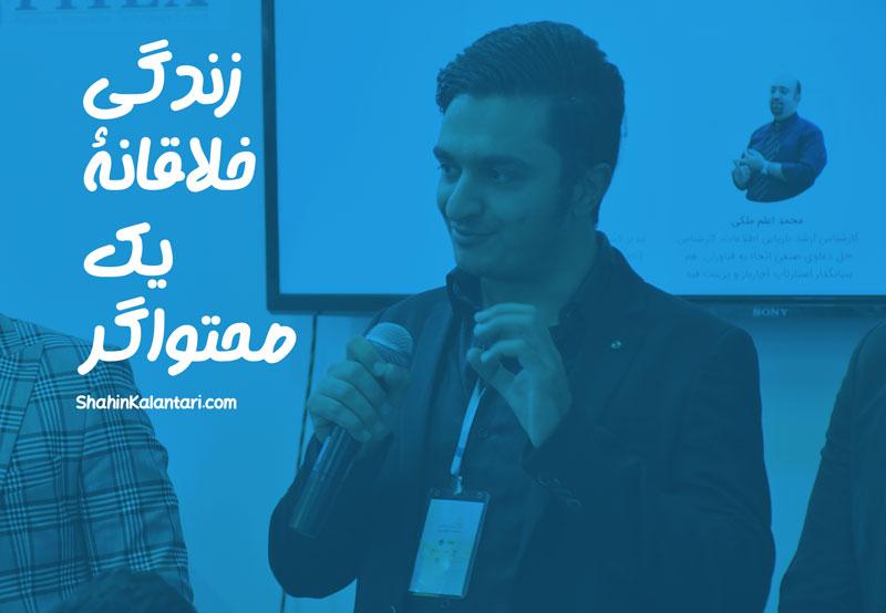 گفتوگویی دربارۀ کار و زندگی یک محتواگر حرفهای
