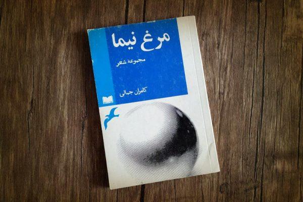 دفتر شعر مرغ نیما-کامران جمالی