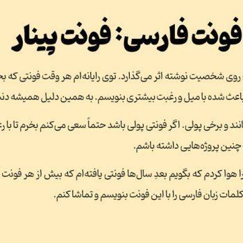 بهترین فونت فارسی: فونت پینار، اثر امین عابدی
