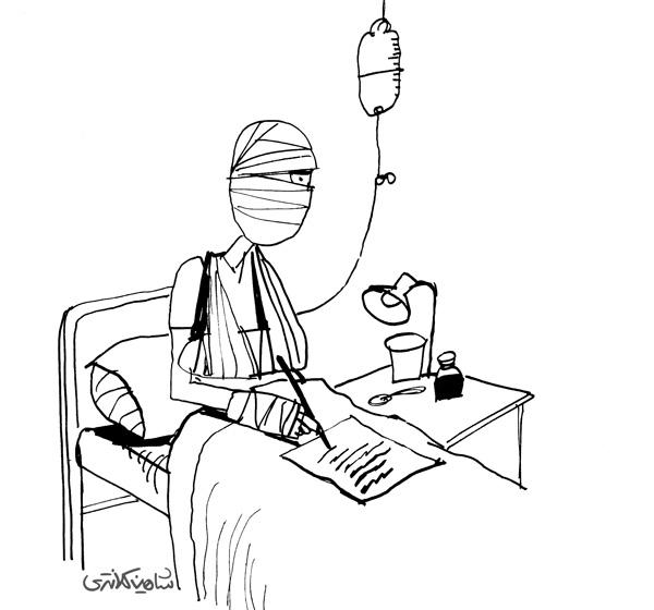 نوشتن در بیمارستان