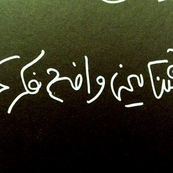 یادگیری فکر کردن | چرا فرید زکریا نوشتن را مهم میداند