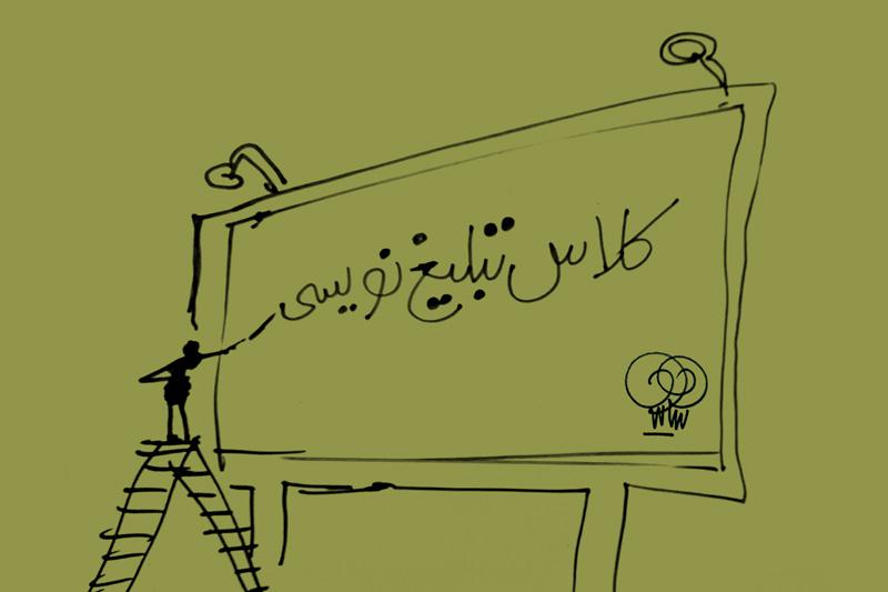 نوشتن متن تبلیغاتی با استفاده از زبانزدها | تبلیغ نویسی برای یک کتاب فن بیان