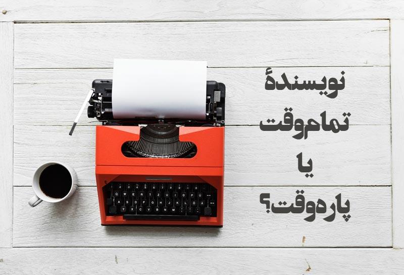 نویسندۀ پارهوقت محکوم است به پارهشدن