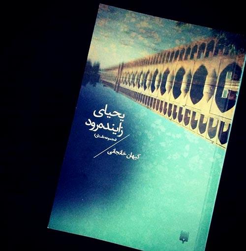 یحیای زاینده رود-کیهان خانجانی