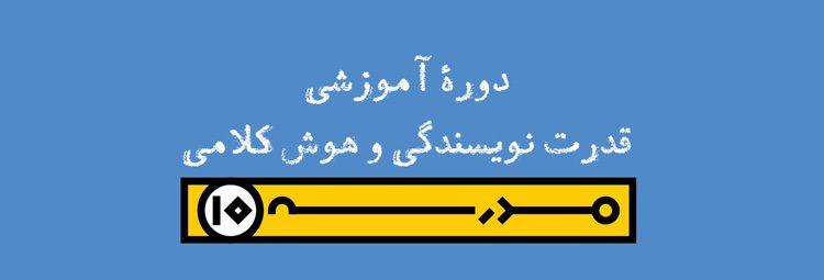 کلاس نویسندگی در تهران