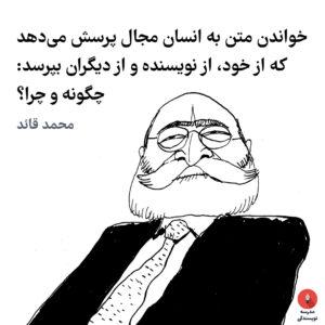 محمد قائد-mohammad ghaed